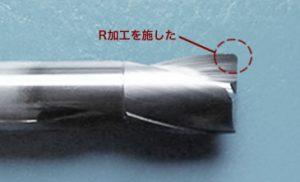 スクエアエンドミル改造でラジアスエンドミルにした工具改造事例